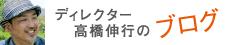 ディレクター・高橋伸行のブログ