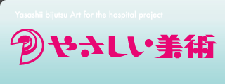 Yasashii bijutsu Art for the hospital project